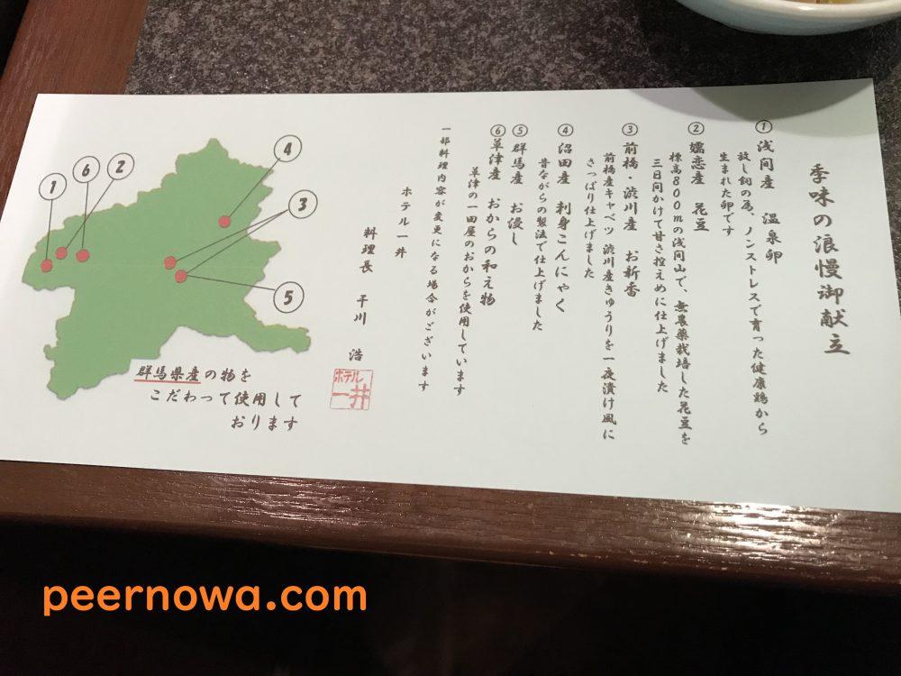 草津温泉33
