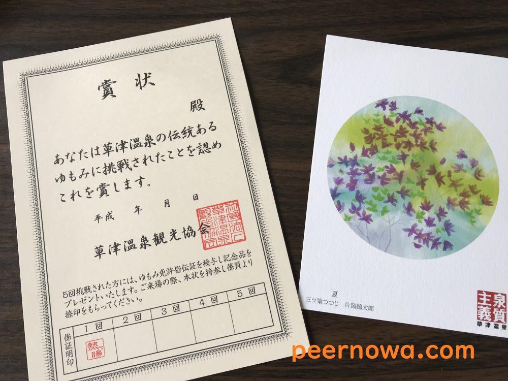 草津温泉37-1